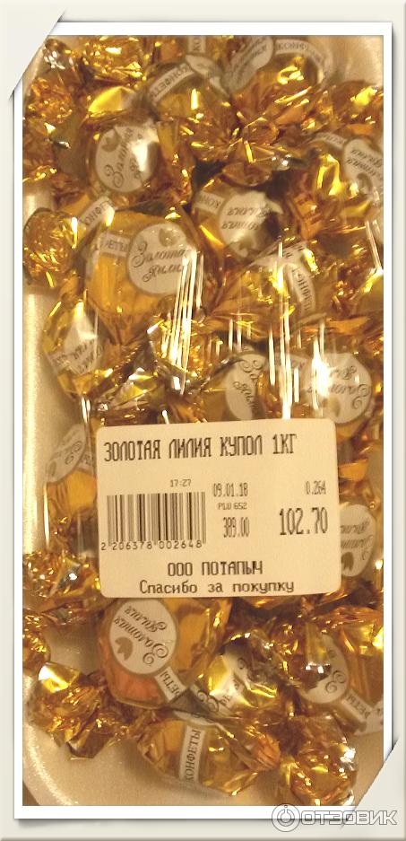 Конфеты в желтой обертке картинки