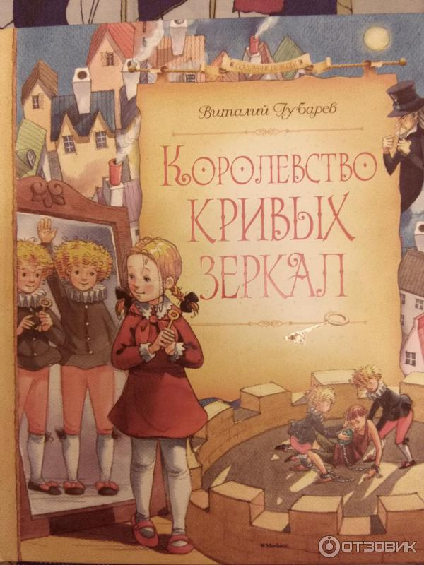 них картинки книги королевство кривых зеркал годы