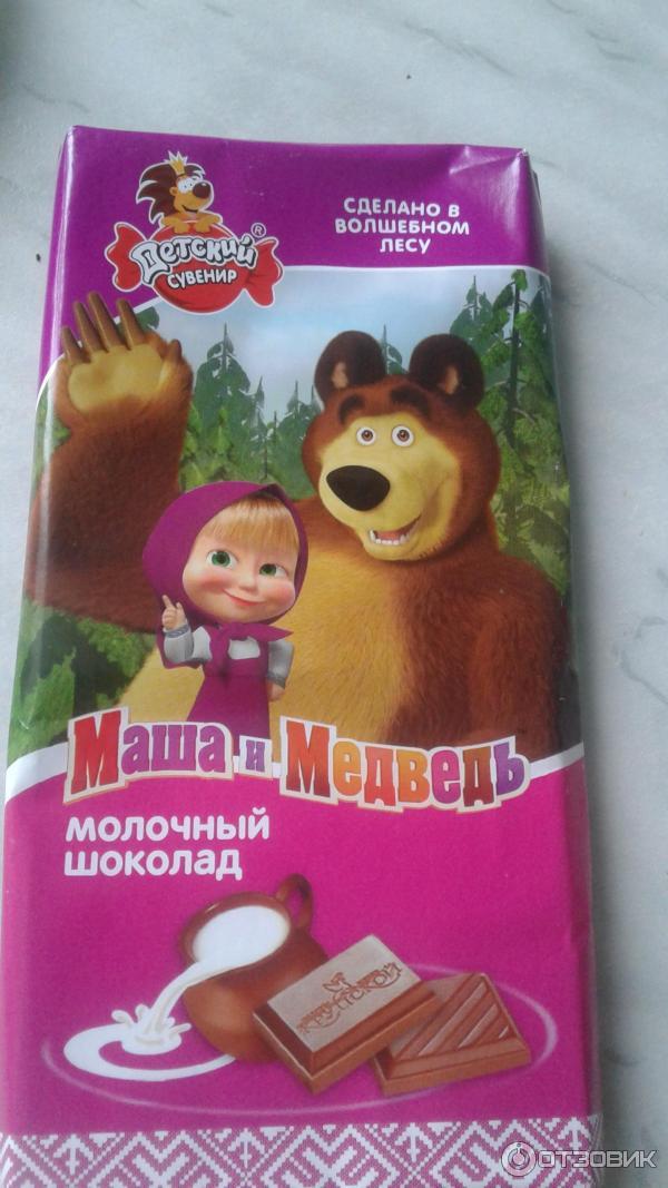 короткий рассказ маша и медведь шоколад картинка магические звуки продолжают