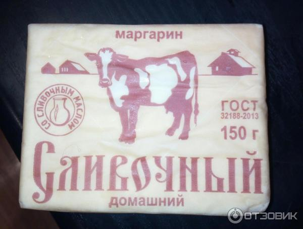 Советский маргарин картинки