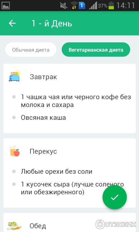 Приложения Для Похудения Отзывы.