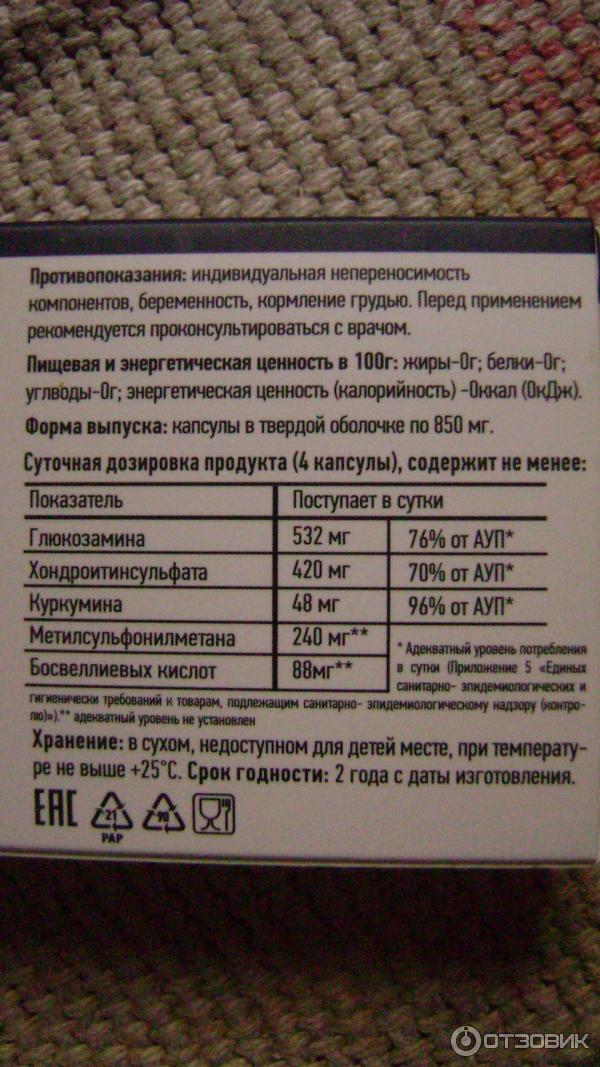 Изображение - Здоровые суставы капсулы 69184901