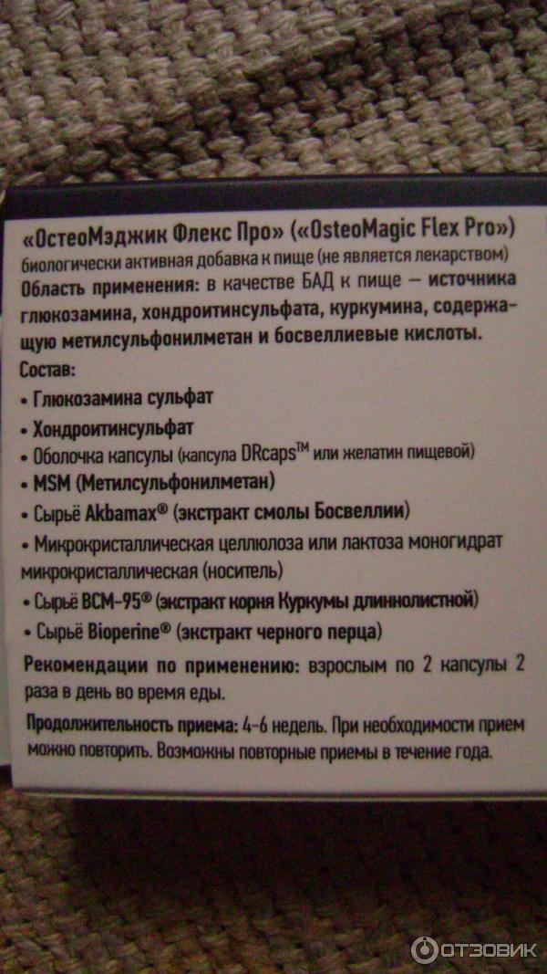 Изображение - Здоровые суставы капсулы 73235953