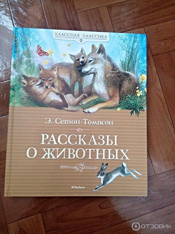 Книги с рассказами о животных с авторами список его возрасте