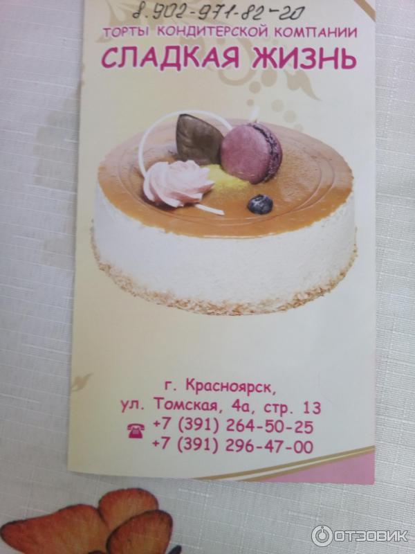 Картинки сладкая жизнь торты красноярск каталог