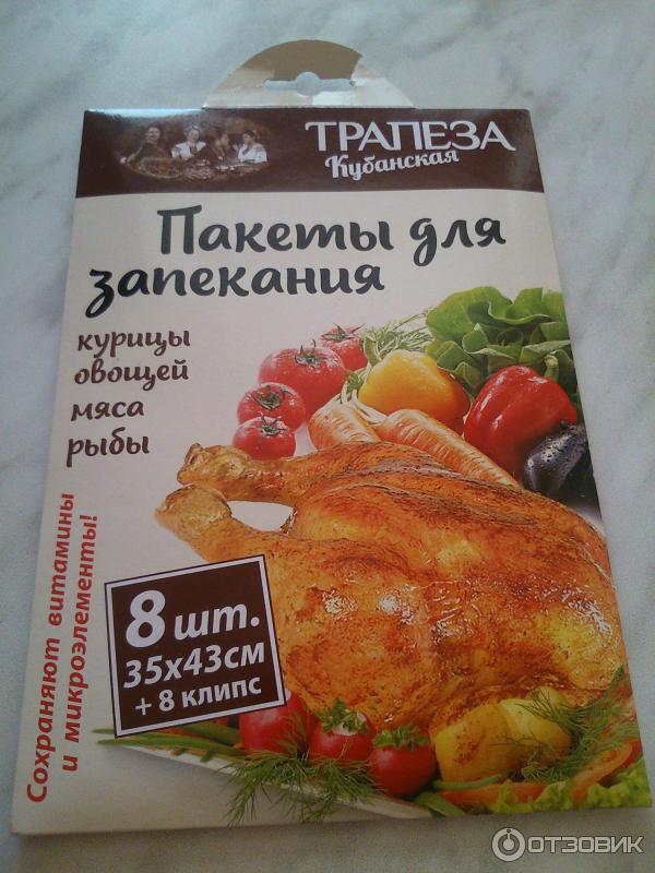 Картинка пакет для запекания курицы