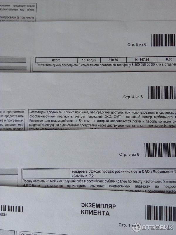 Взять в кредит 10 тысяч рублей