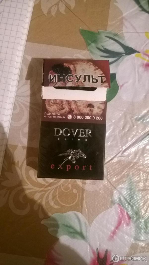 Dover сигареты купить в москве кофе сигареты фильм смотреть онлайн бесплатно