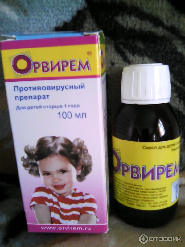 Препарат для противовирусный детей хороший