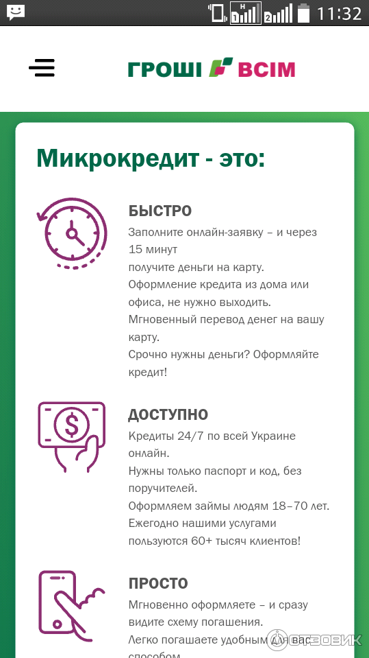 просто кредит 24 отзывы клиентов кредит вбрр для сотрудников роснефти онлайн