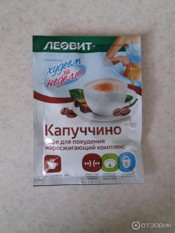 Кофе леовит для похудения жиросжигающий комплекс отзывы