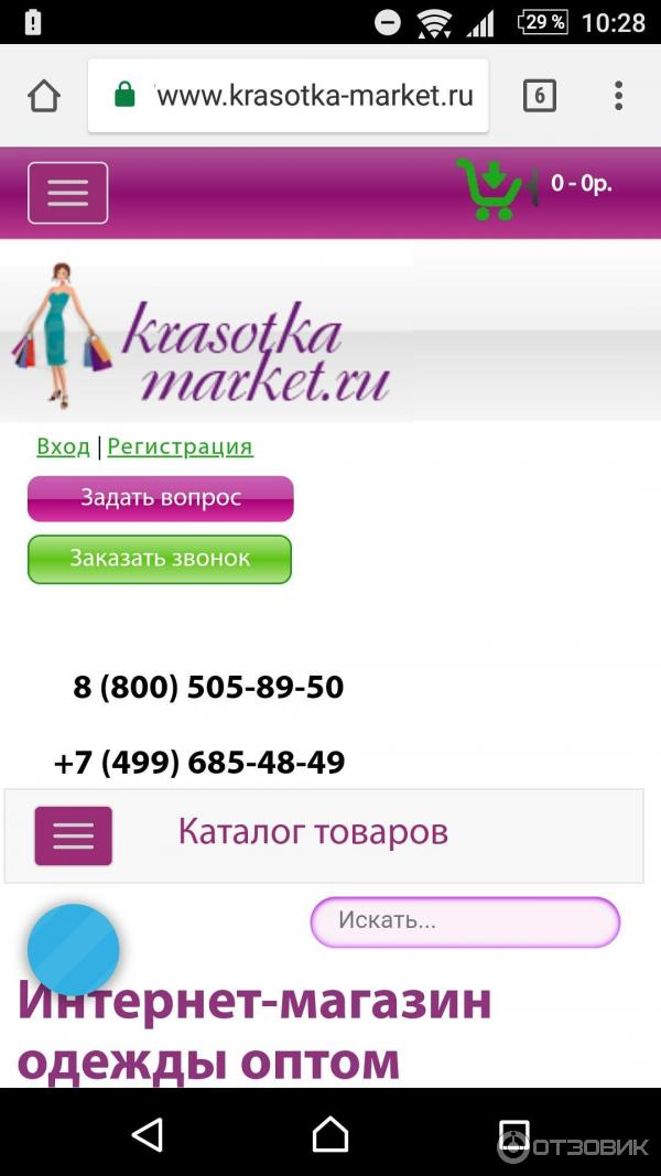 Красотка Мастер Интернет Магазин Одежды