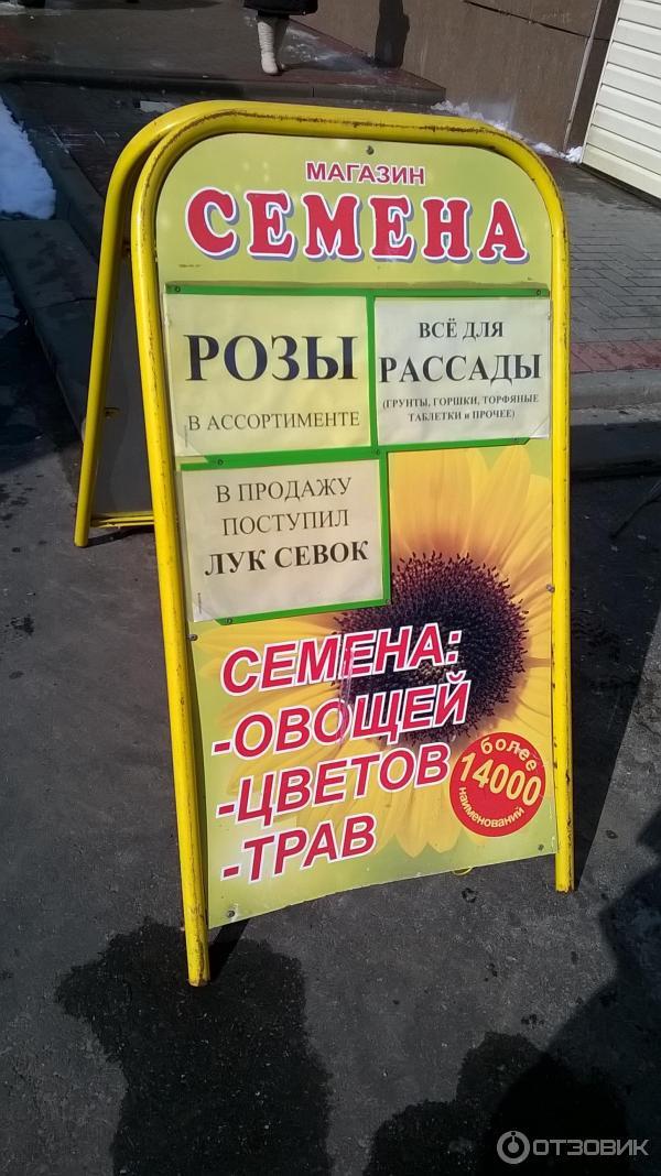 Магазин Семена На Центральном Рынке