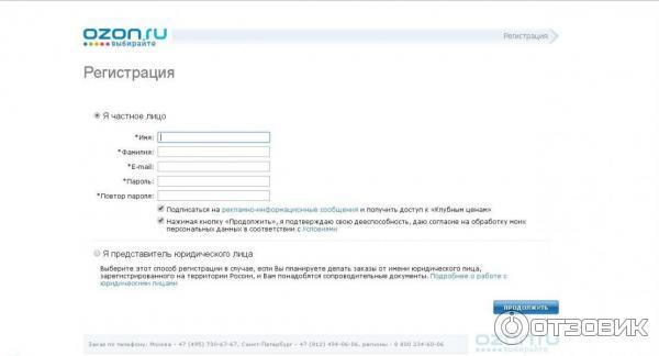 09fb85639ee0 Отзыв о Ozon.ru - интернет-магазин   Почему я выбрала Озон ...
