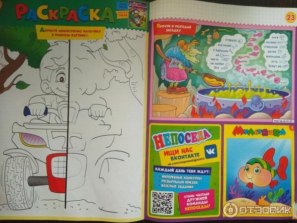 Рисунок непоседы из журнала
