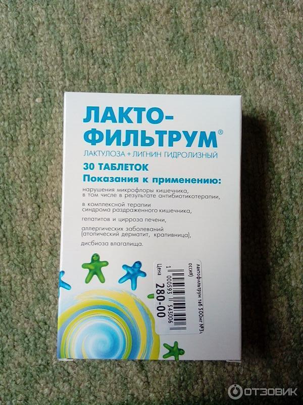 Отзывы О Лактофильтрум При Похудении.