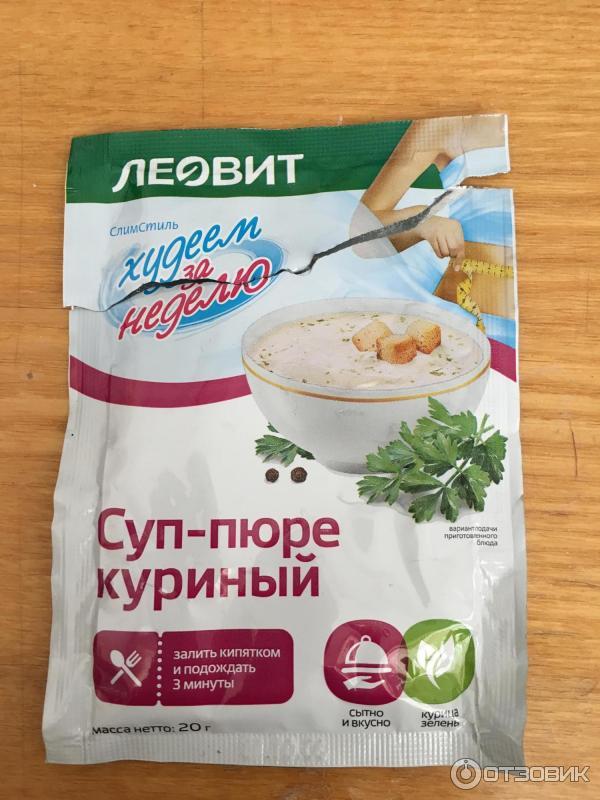 суп леовит худеем за неделю отзывы