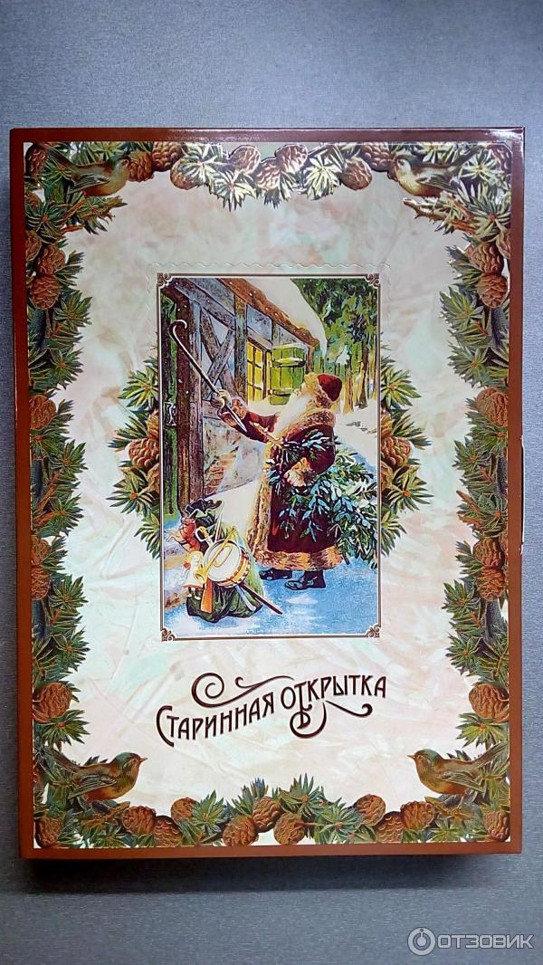 Набор шоколадных конфет старинная открытка красный октябрь 85 гр