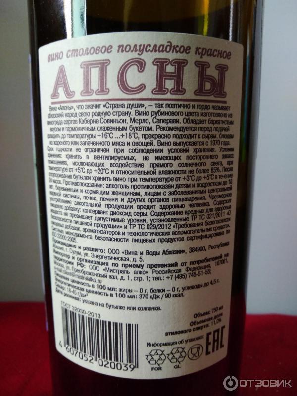 расположены торжественный вино апсны фото наиболее популярные