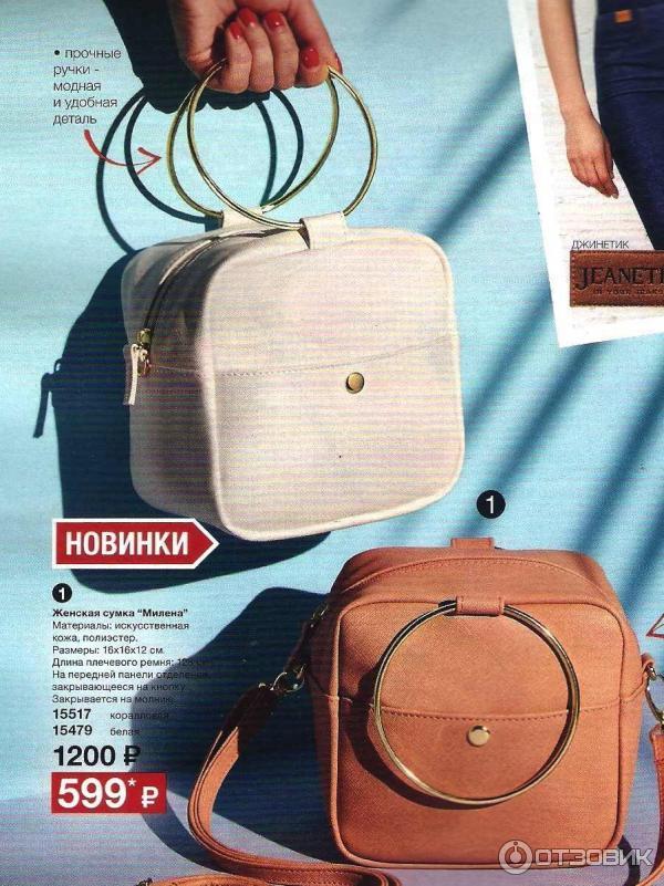 071c42a59d91 Отзыв о Женская сумка Avon