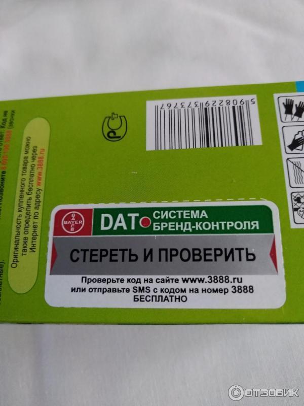 www.3888.ru проверить код подлинности