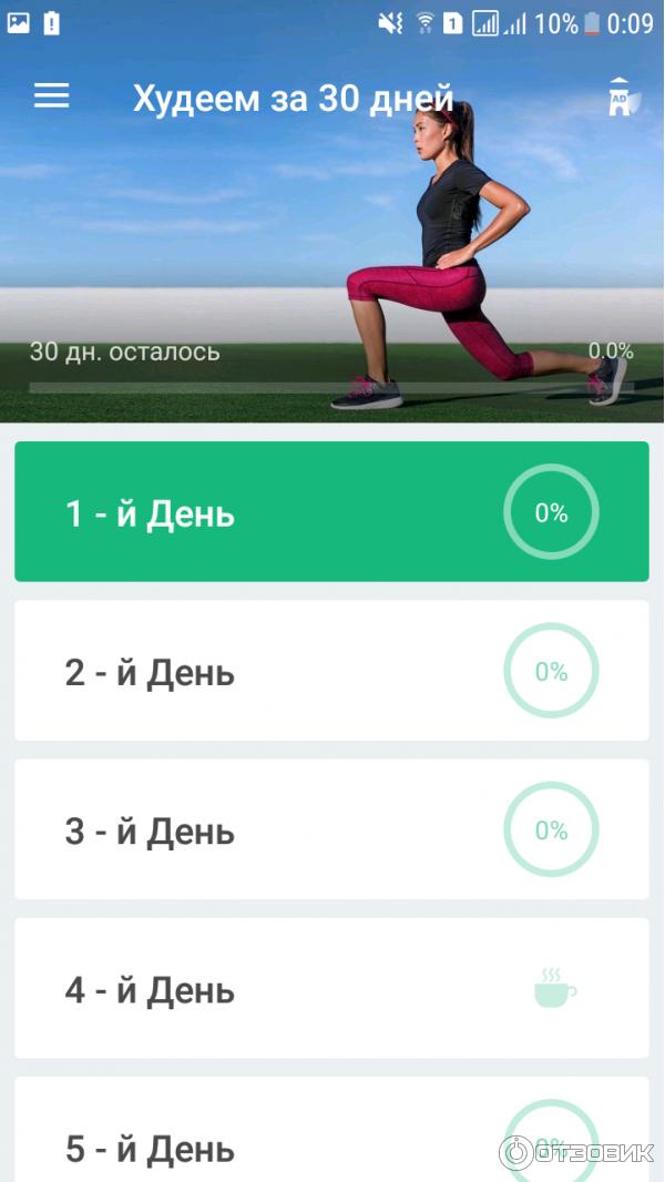 Приложение Для Похудения На Русском. 5 лучших приложений для похудения