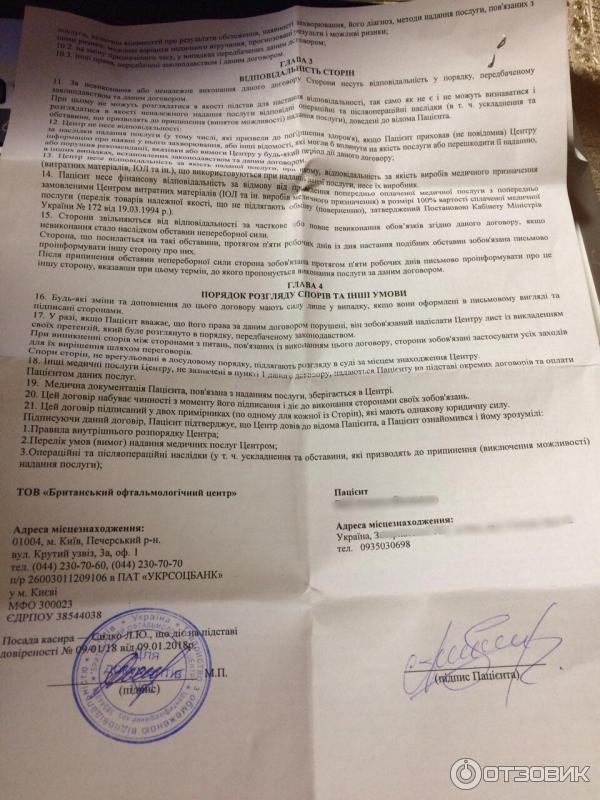 Отзыв о Британский офтальмологический центр (Украина 5dd481a9f0679