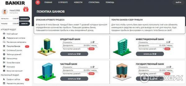 банкир экономическая игра