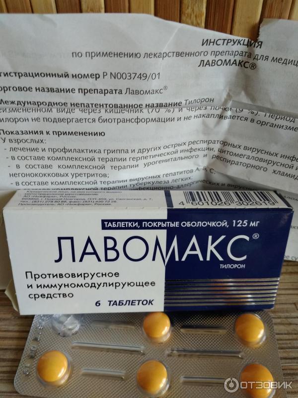Лавомакс отзывы при простатите аппарат для лечения простатита