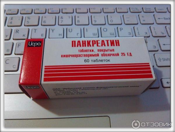 "Отзыв о Таблетки Фармстандарт ""Панкреатин"" | Отлично помогаю ..."