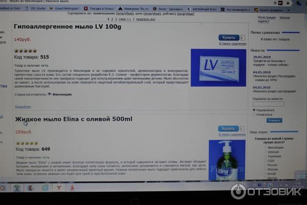 Отзыв о Finska.ru - интернет-магазин товаров из Финляндии   быстрое ... 90cbcc34588