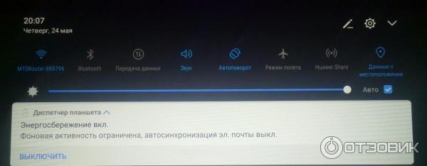 Планшет Huawei M3 Lite 10 фото