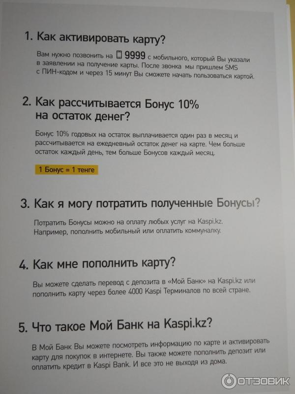 Кредит в тайланде для русских. Депозиты каспи банк.
