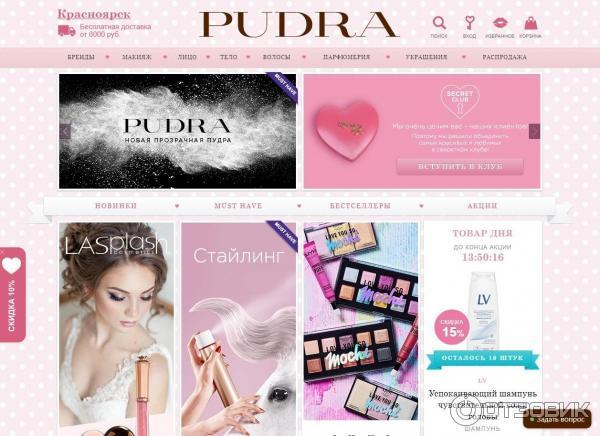 Отзыв о Pudra.ru - интернет магазин косметики и парфюмерии   А не ... 7e3cc6d0fb5