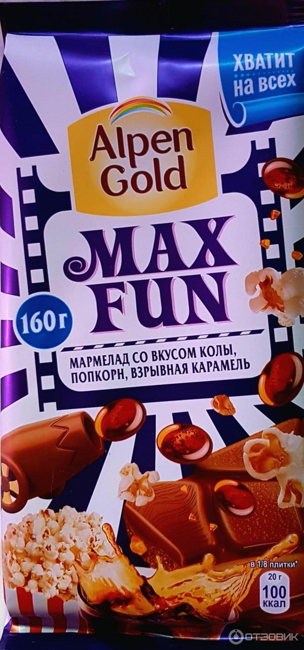 Шоколадка макс фан картинка