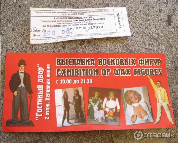Восковых билетов музей фигур стоимость часы работы часы продам франция каминные