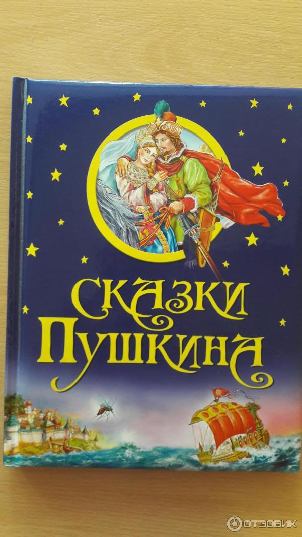 Книга сказки пушкина для детей с картинками отзывы
