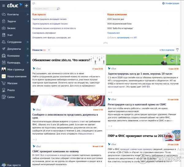 Что такое программное обеспечение сбис электронная отчетность бухгалтерское обслуживание тсж в перми