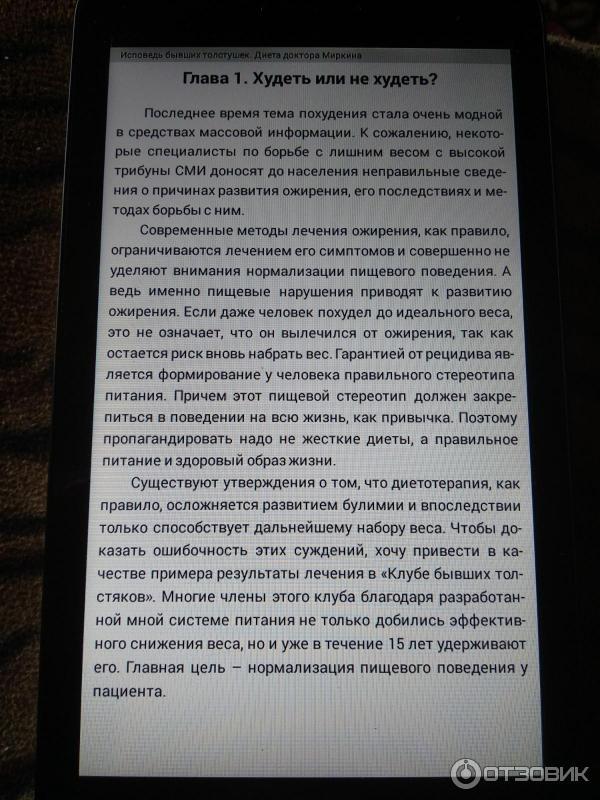 Диета Доктора Миркина Результаты.