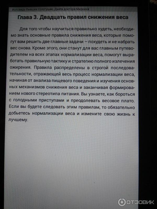 Азбука Диет Миркин. Похудение на диете Миркина