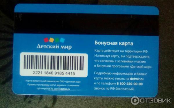 Мир бонусная программа отзывы алиэкспресс на русском распродажа