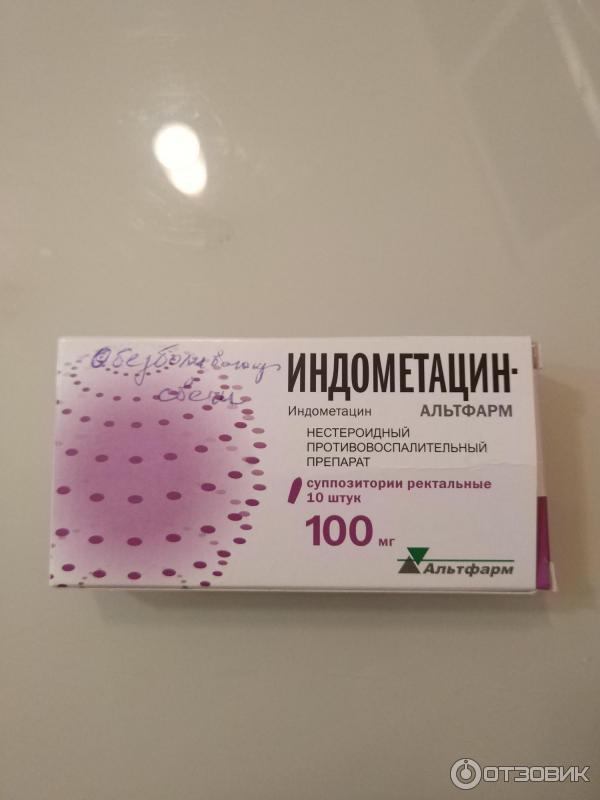 Свечи индометациновые картинки