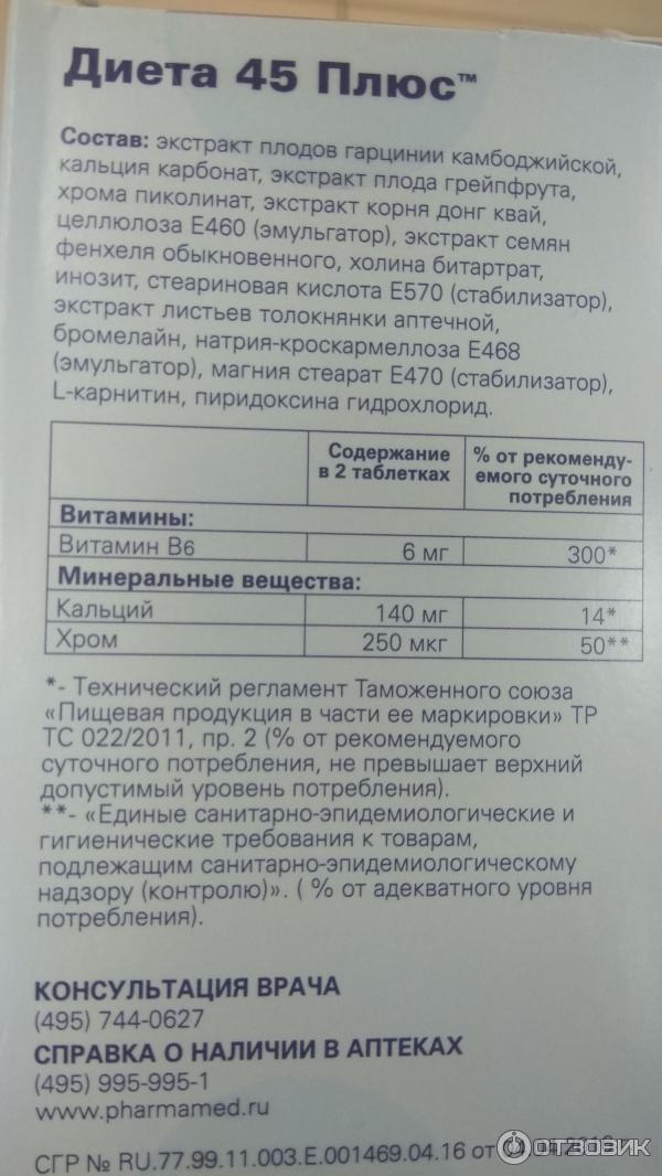 Диет формула диета 45 плюс таблетки отзывы