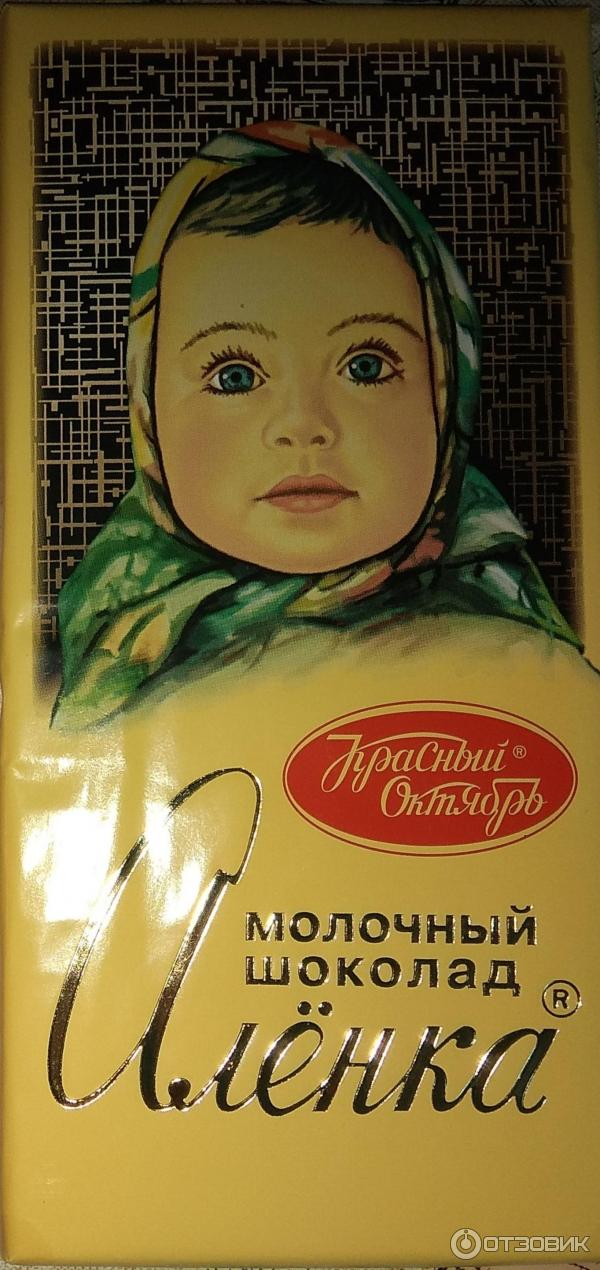 Днем матери, картинки большая шоколадка аленка