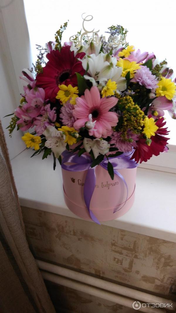 Цветы на заказ фан фан тюльпан екатеринбург, цветы