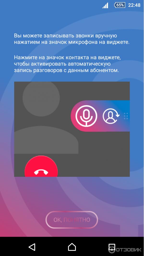 Отзыв о Cube Call Recorder ACR - программа для Android
