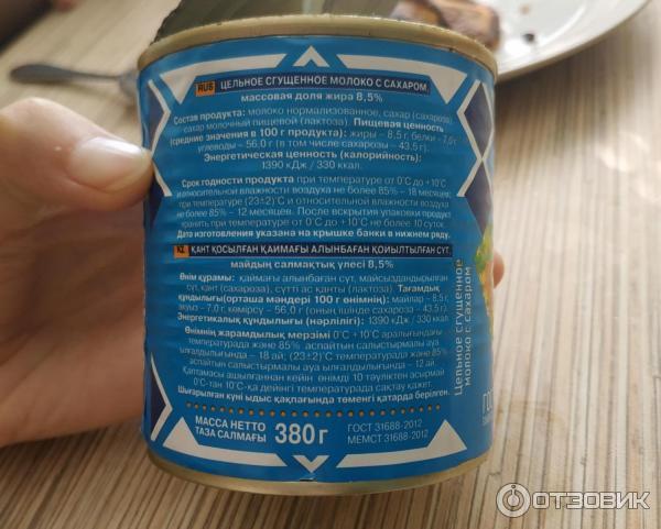 сгущенное молоко при похудении