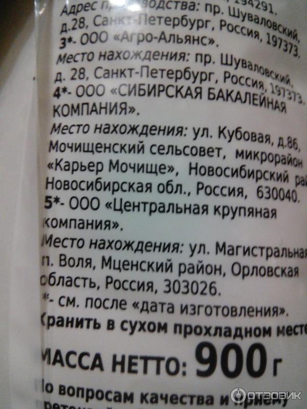 Сибирская бакалейная компания официальный сайт компания yes официальный сайт