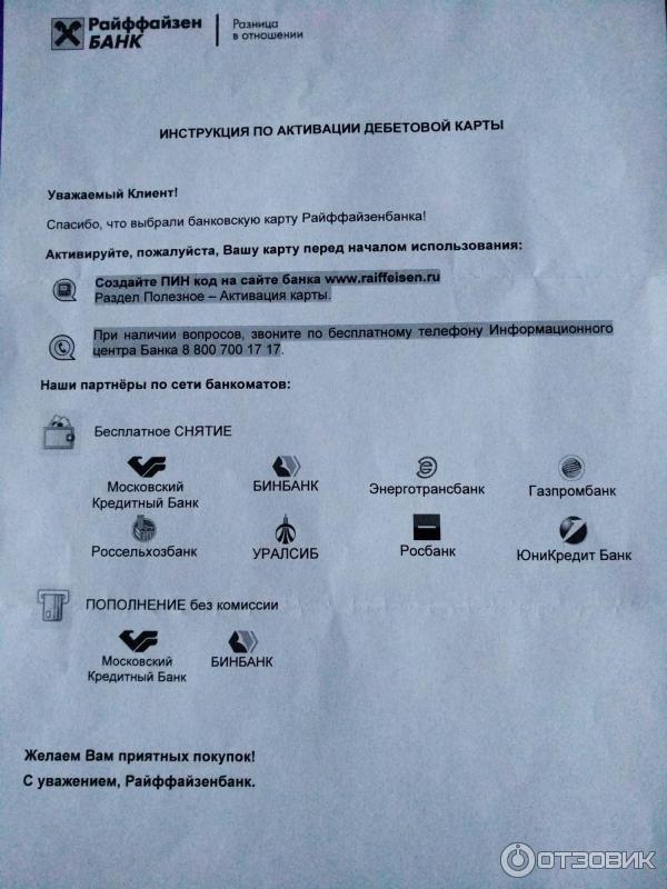дебетовая карта райффайзен банка все сразу отзывы
