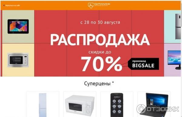 Ситилинк Интернет Магазин Официальный Сайт Телевизор
